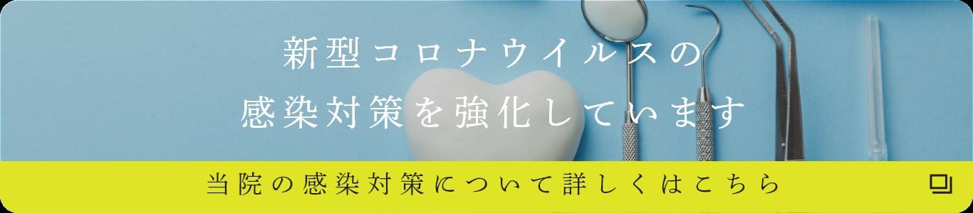 マエダ歯科医院のコロナ対策について