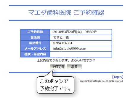 予約画面4
